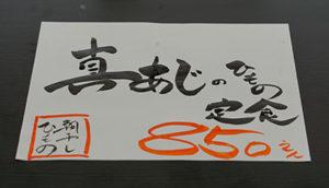 ひもの食堂ヤマクニ水産 価格例