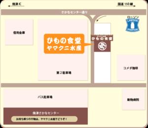 ひもの食堂ヤマクニ水産 地図