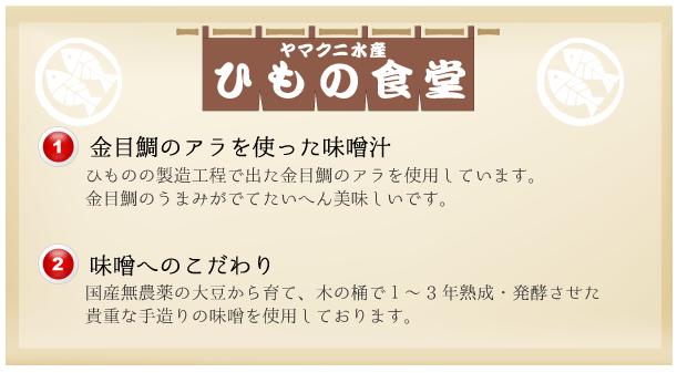 ひもの食堂ヤマクニ水産 味噌へのこだわり