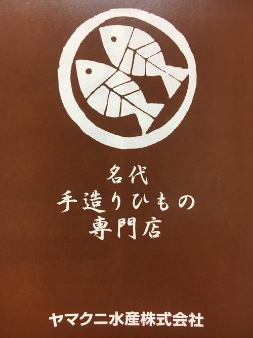 手造りひもの専門店 ひもの食堂ヤマクニ
